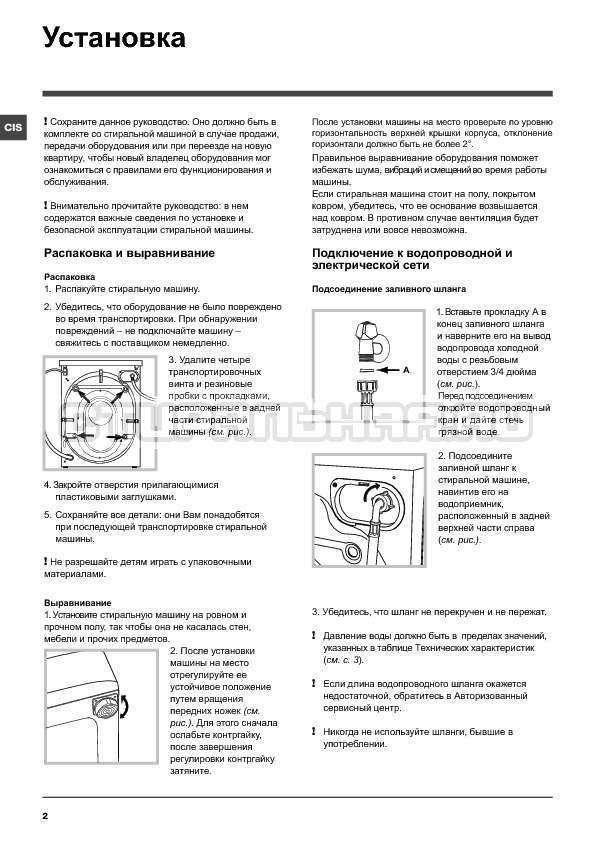 Инструкция Indesit IWE 6105 B страница №2
