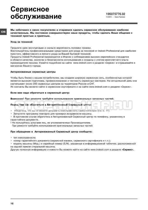 Инструкция Indesit IWE 6105 B страница №12