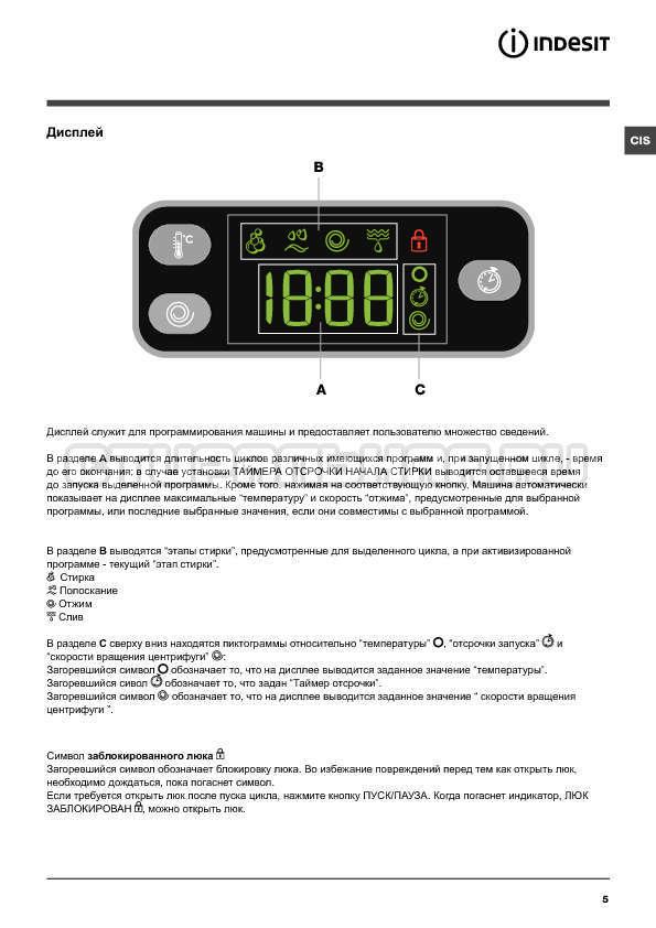 Инструкция Indesit IWE 6105 B страница №5