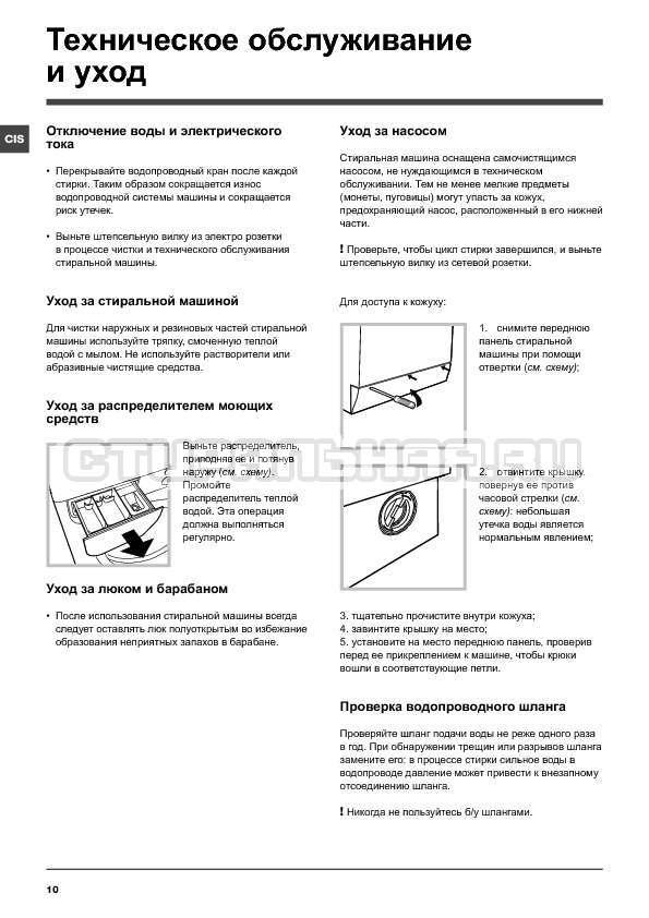 Инструкция Indesit IWE 6105 B страница №10