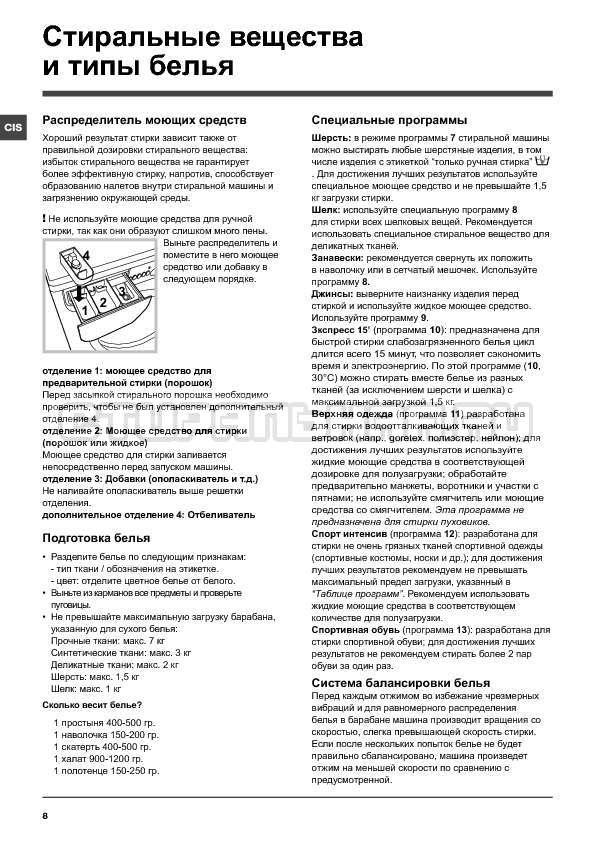 Инструкция Indesit IWE 7105 B страница №8