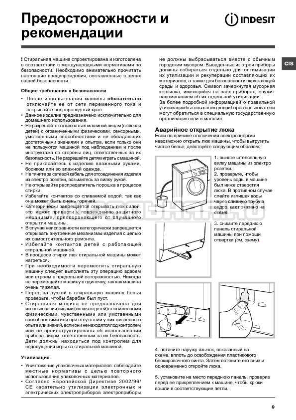 Инструкция Indesit IWE 7105 B страница №9