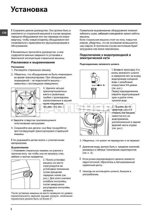 Инструкция Indesit IWSB 5085 страница №2