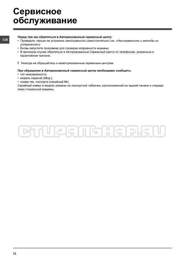 Инструкция Indesit IWSB 5085 страница №12