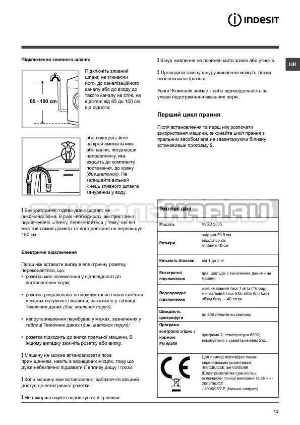 Инструкция Indesit IWSB 5085 страница №15