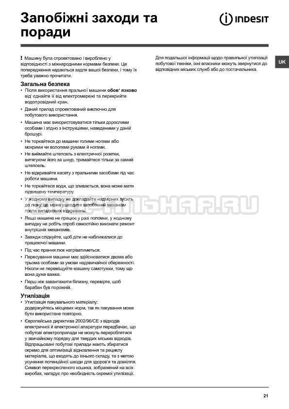 Инструкция Indesit IWSB 5085 страница №21