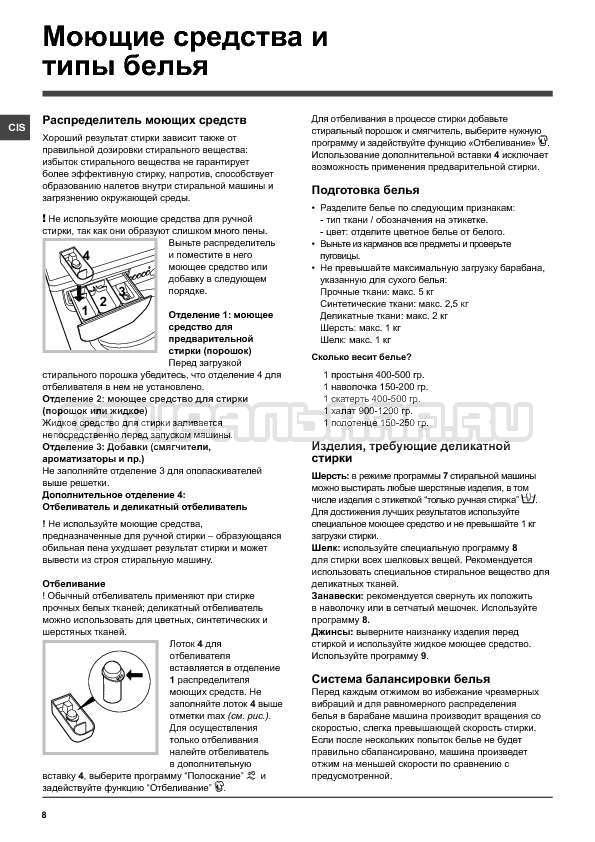 Инструкция Indesit IWSB 5085 страница №8
