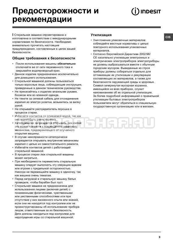Инструкция Indesit IWSB 5085 страница №9