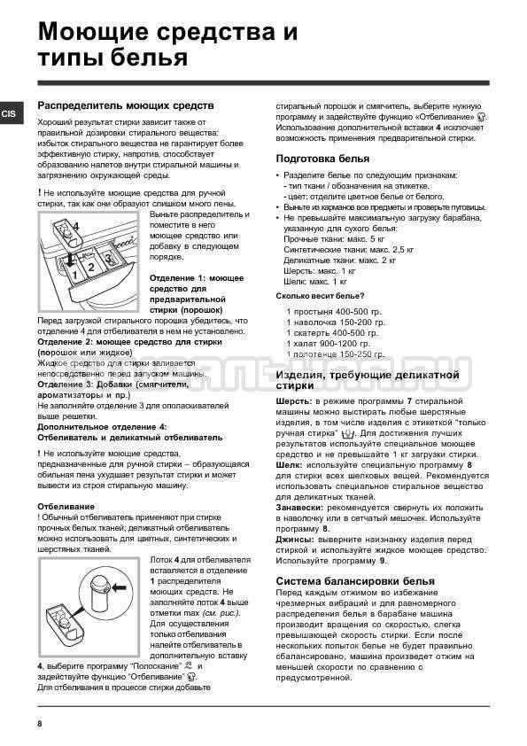 Инструкция Indesit IWSB 5105 страница №8