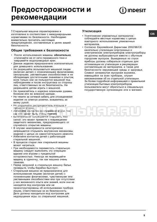Инструкция Indesit IWSB 5105 страница №9