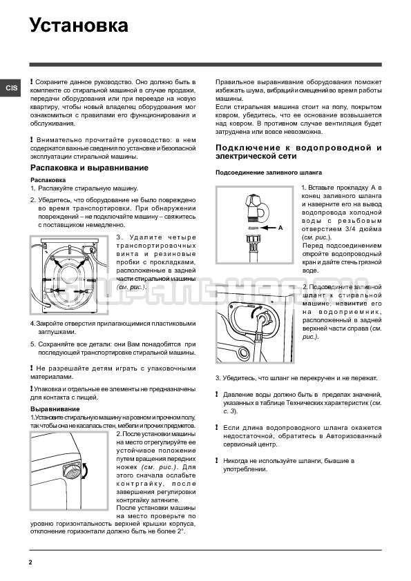 Инструкция Indesit IWSB 6085 страница №2