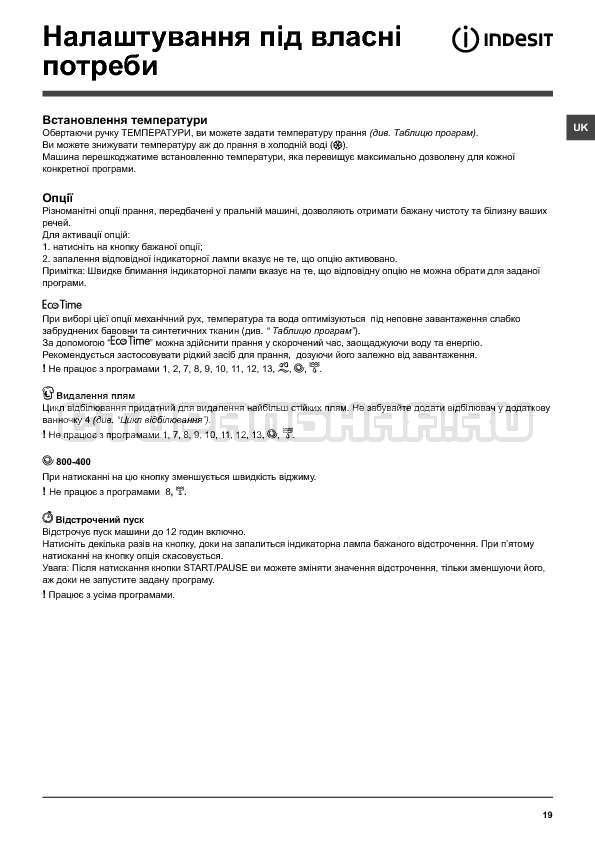 Инструкция Indesit IWSB 6085 страница №19