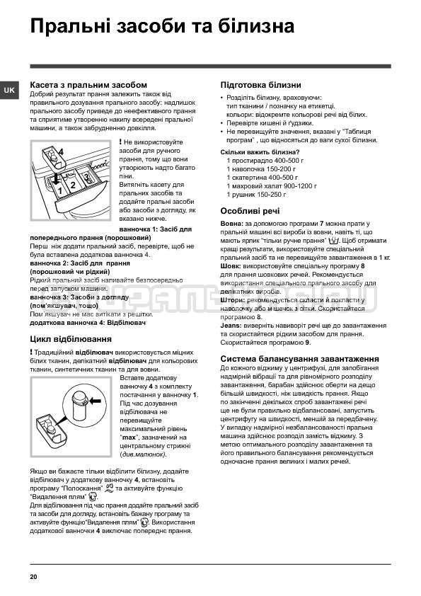 Инструкция Indesit IWSB 6085 страница №20