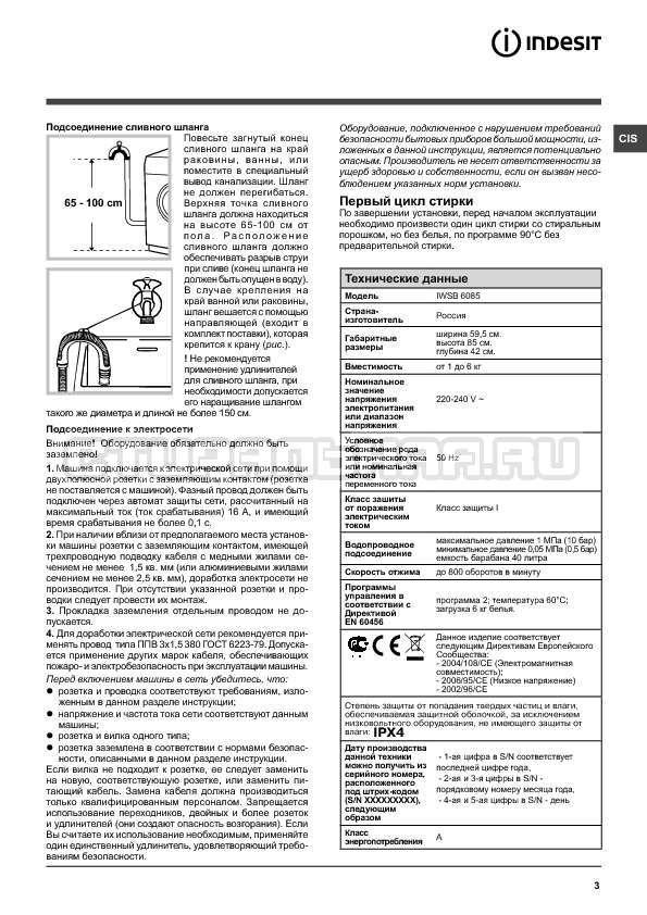 Инструкция Indesit IWSB 6085 страница №3