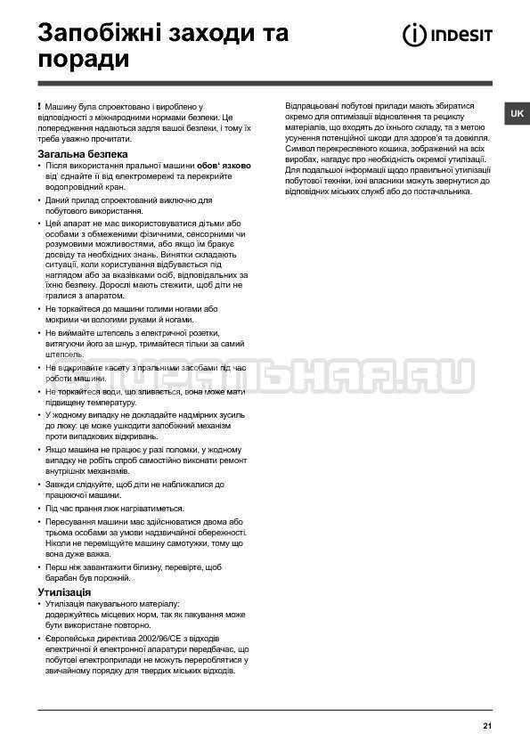 Инструкция Indesit IWSB 6085 страница №21