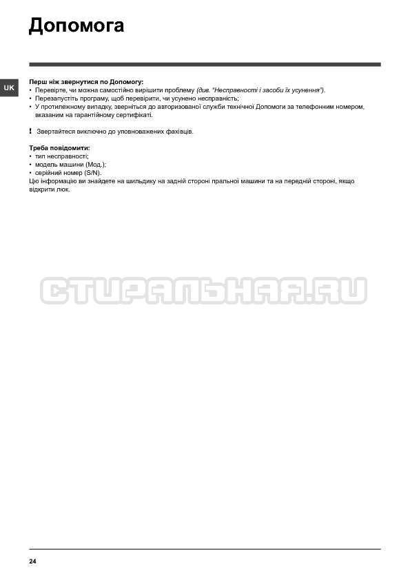 Инструкция Indesit IWSB 6085 страница №24