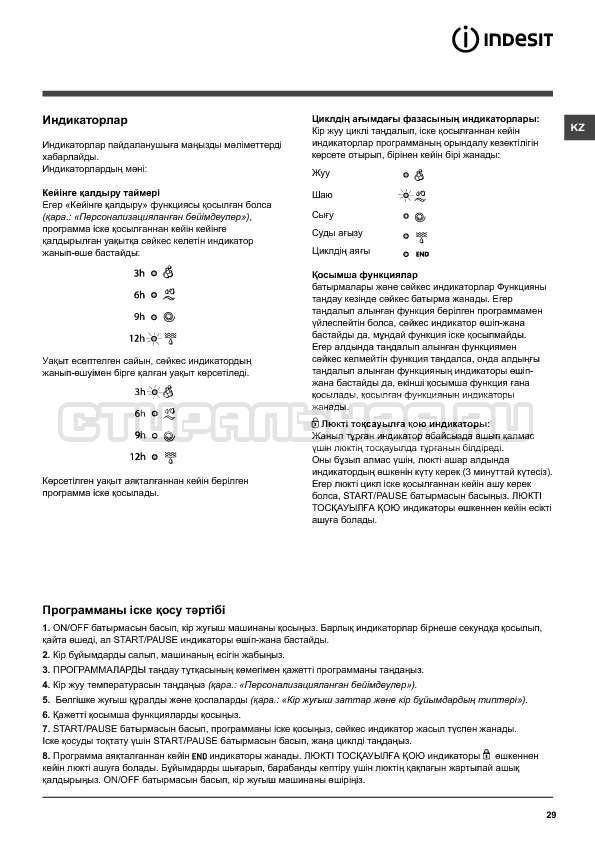 Инструкция Indesit IWSB 6085 страница №29