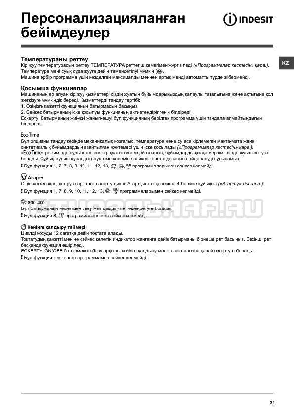 Инструкция Indesit IWSB 6085 страница №31