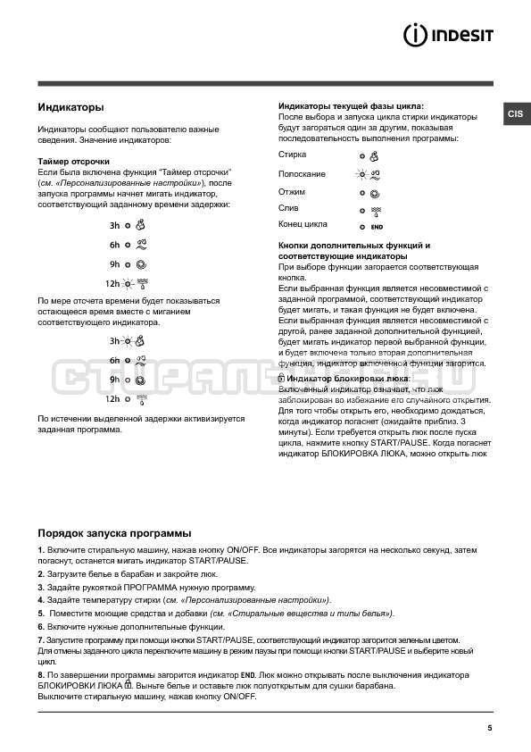 Инструкция Indesit IWSB 6085 страница №5
