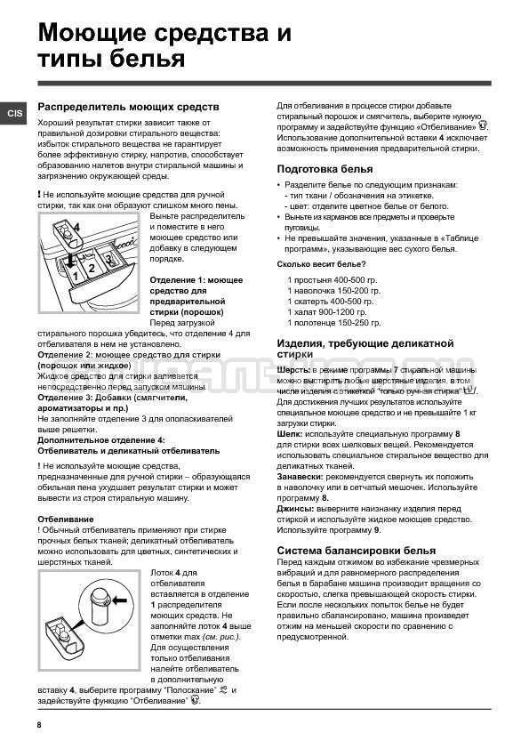 Инструкция Indesit IWSB 6085 страница №8