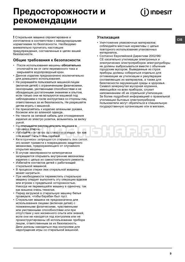 Инструкция Indesit IWSB 6085 страница №9