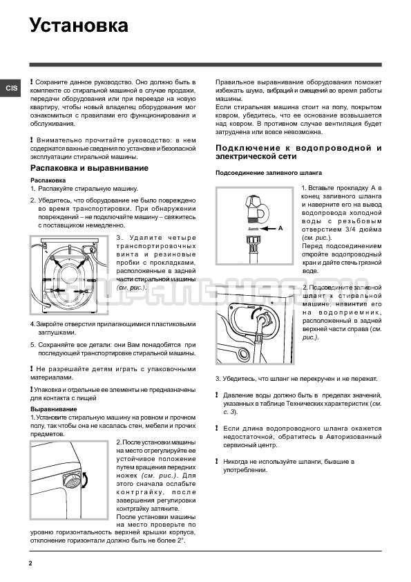 Инструкция Indesit IWSB 6105 страница №2