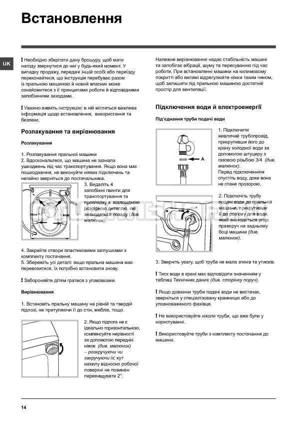 Инструкция Indesit IWSB 6105 страница №14
