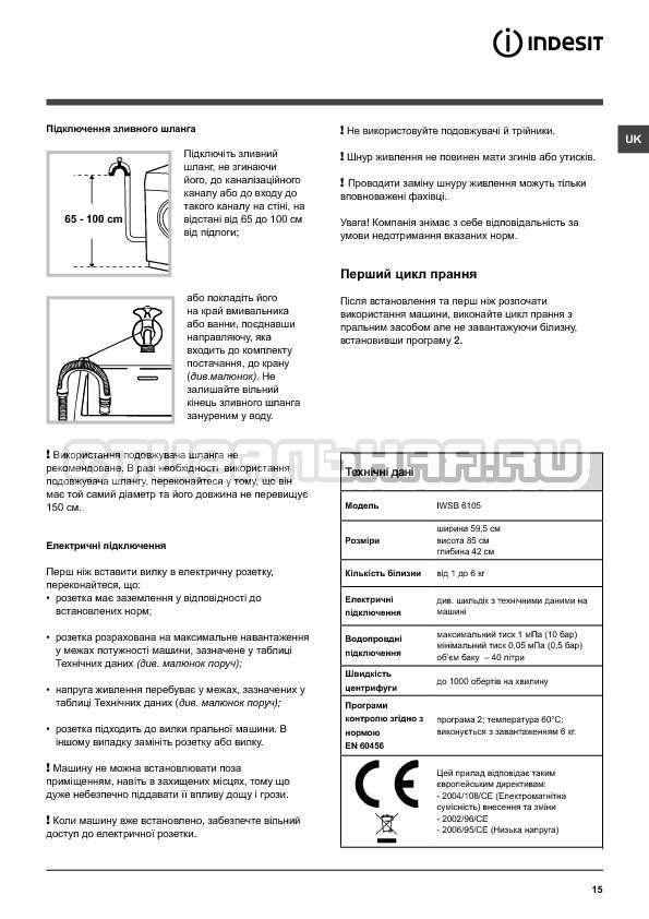 Инструкция Indesit IWSB 6105 страница №15