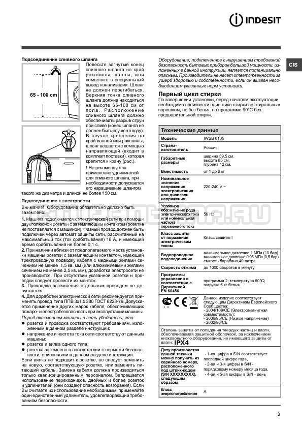 Инструкция Indesit IWSB 6105 страница №3