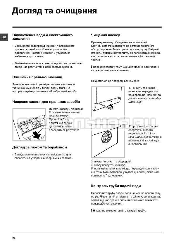 Инструкция Indesit IWSB 6105 страница №22