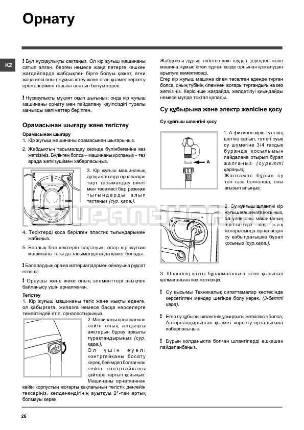 Инструкция Indesit IWSB 6105 страница №26