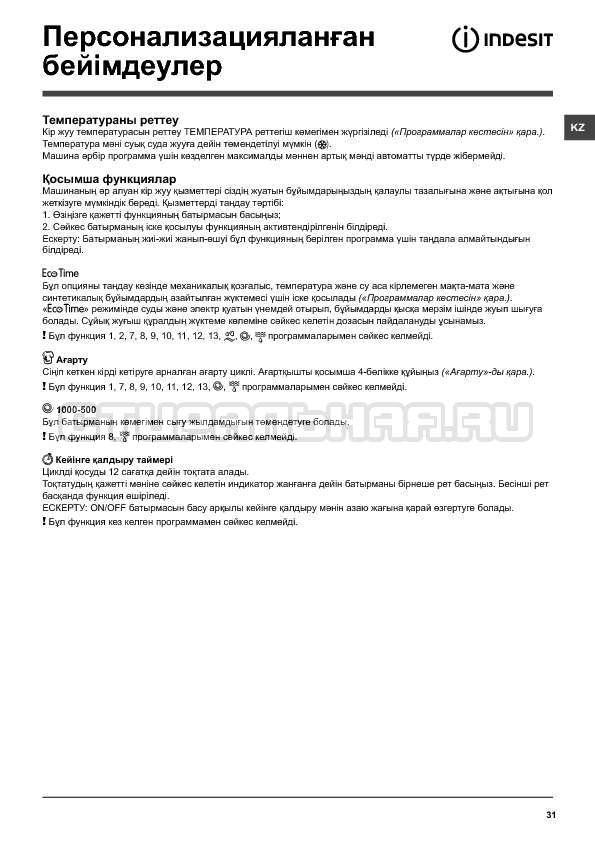 Инструкция Indesit IWSB 6105 страница №31