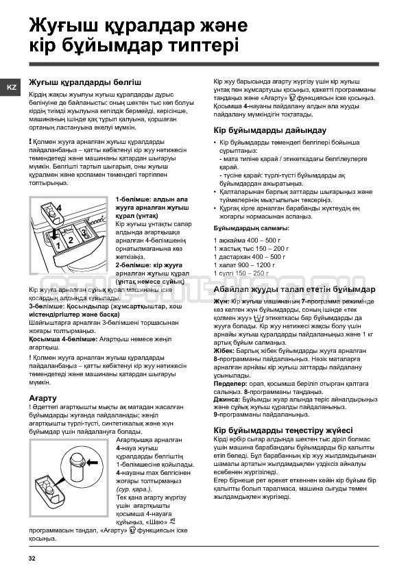 Инструкция Indesit IWSB 6105 страница №32