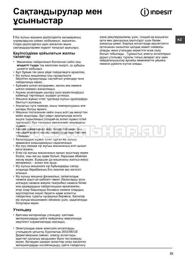 Инструкция Indesit IWSB 6105 страница №33