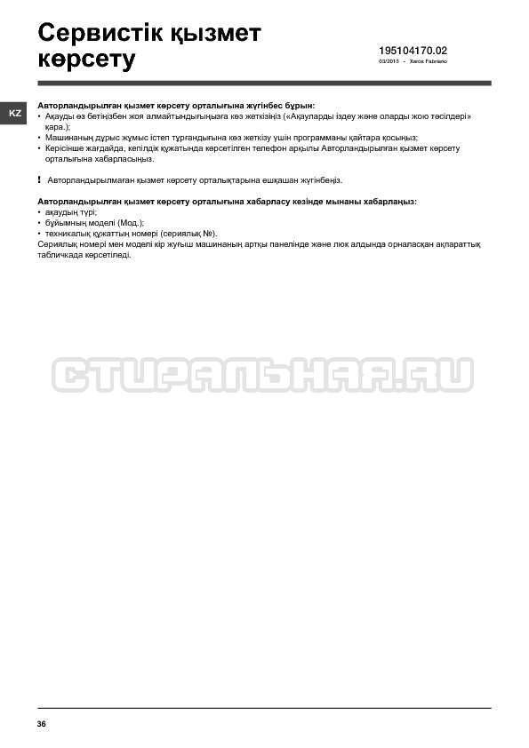 Инструкция Indesit IWSB 6105 страница №36
