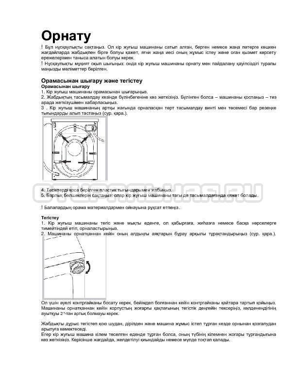 Инструкция Indesit IWSC 5085 SL страница №2