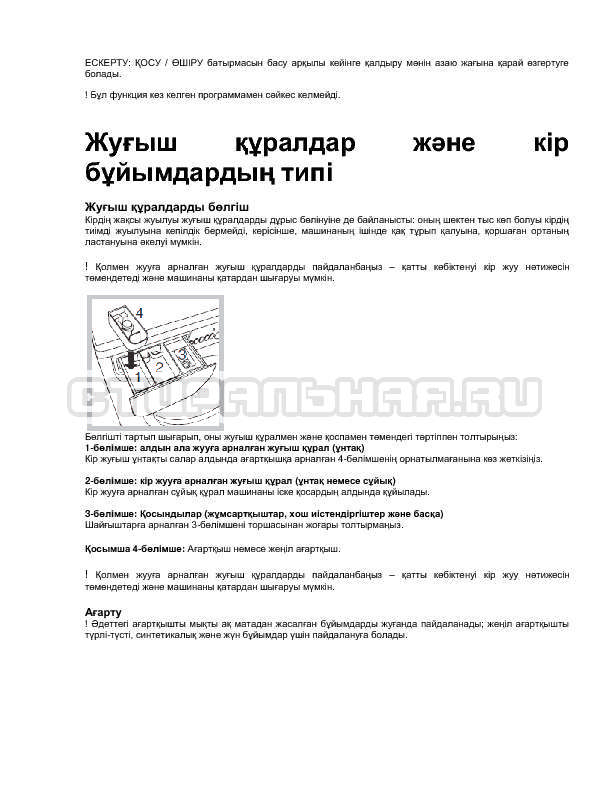 Инструкция Indesit IWSC 5085 SL страница №11