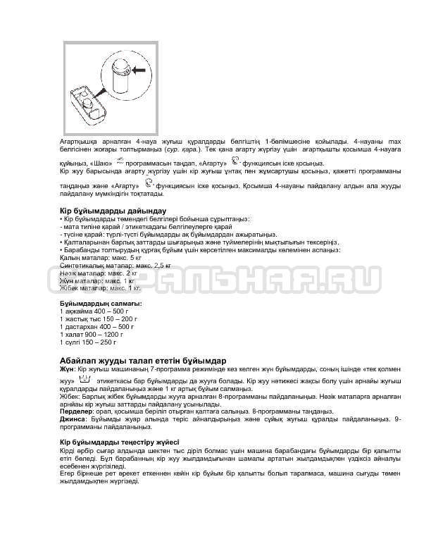 Инструкция Indesit IWSC 5085 SL страница №12