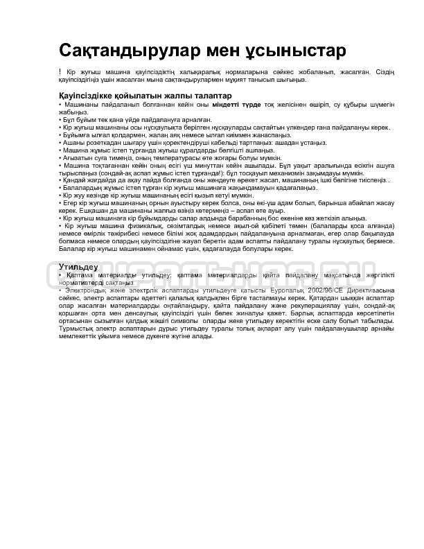 Инструкция Indesit IWSC 5085 SL страница №13
