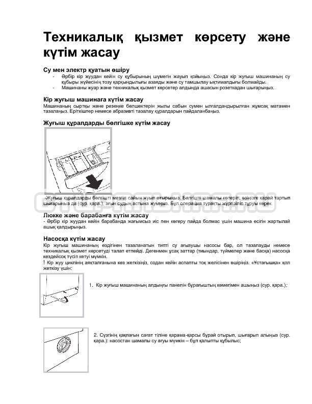 Инструкция Indesit IWSC 5085 SL страница №14