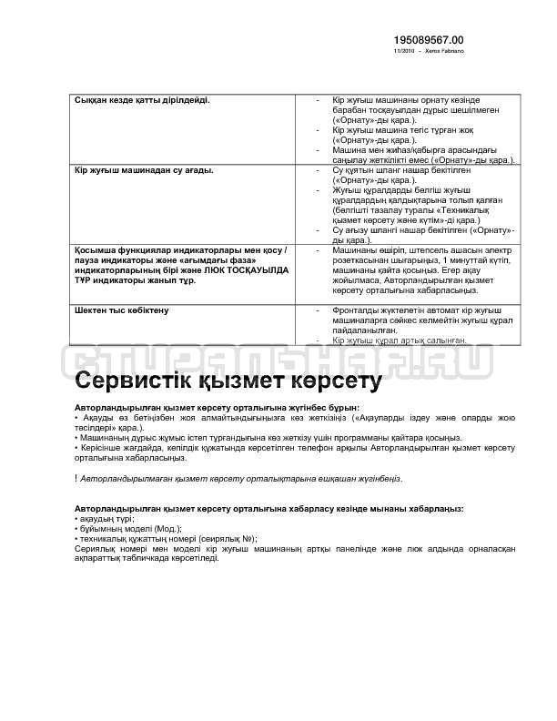 Инструкция Indesit IWSC 5085 SL страница №16