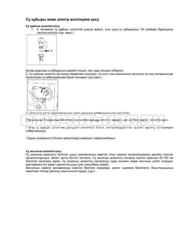 Инструкция Indesit IWSC 5085 SL страница №3