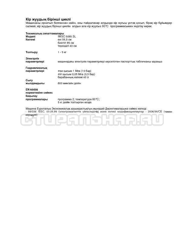 Инструкция Indesit IWSC 5085 SL страница №5