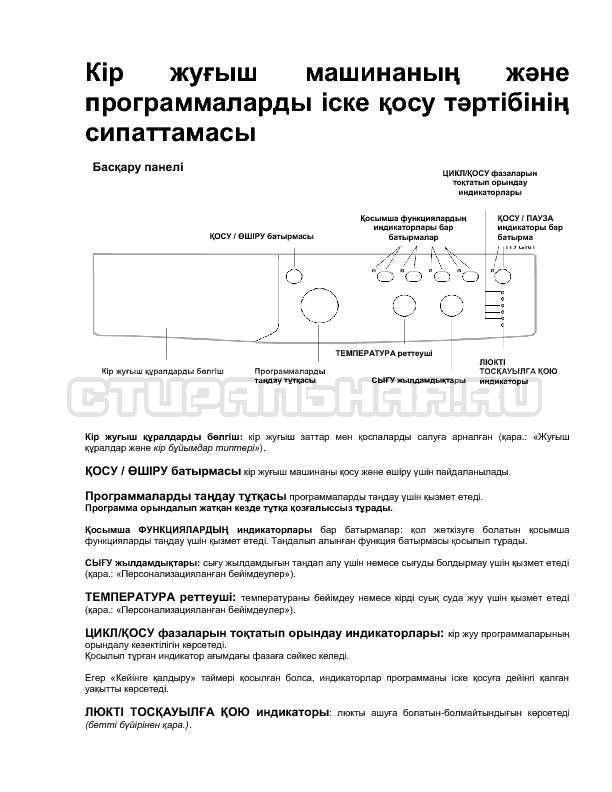 Инструкция Indesit IWSC 5085 SL страница №6