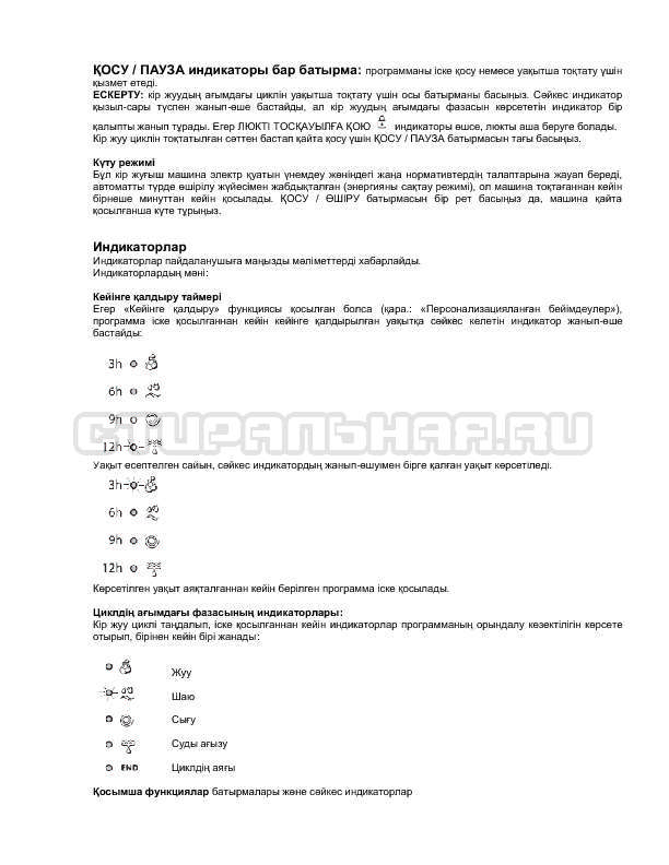Инструкция Indesit IWSC 5085 SL страница №7