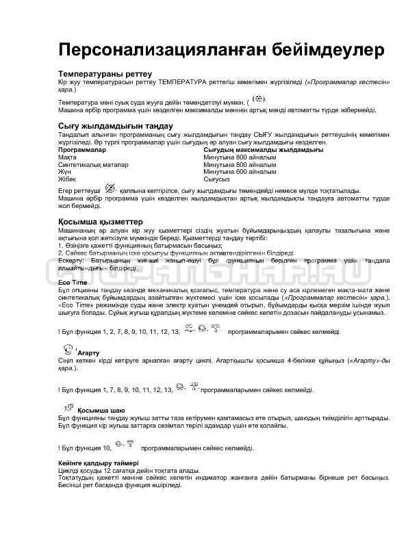 Инструкция Indesit IWSC 5085 SL страница №10