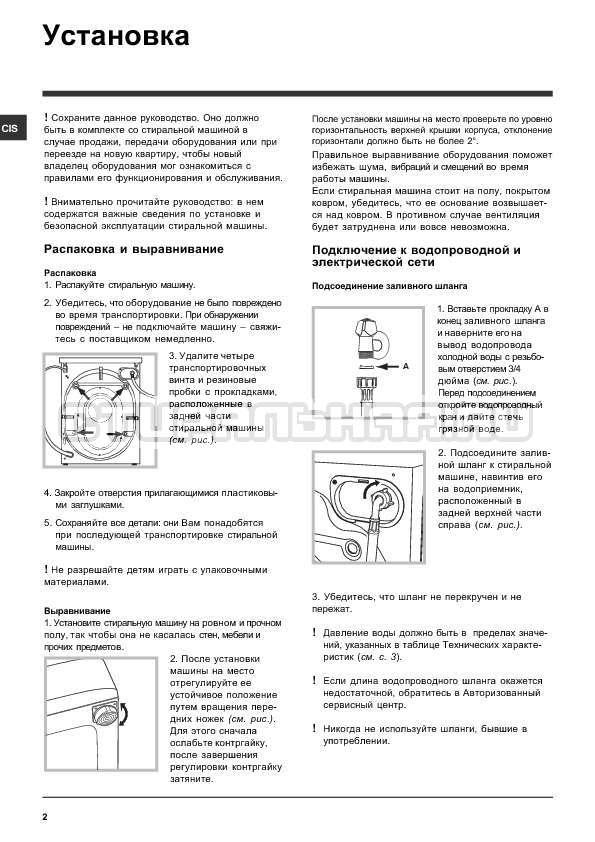 Инструкция Indesit IWSC 5105 страница №2