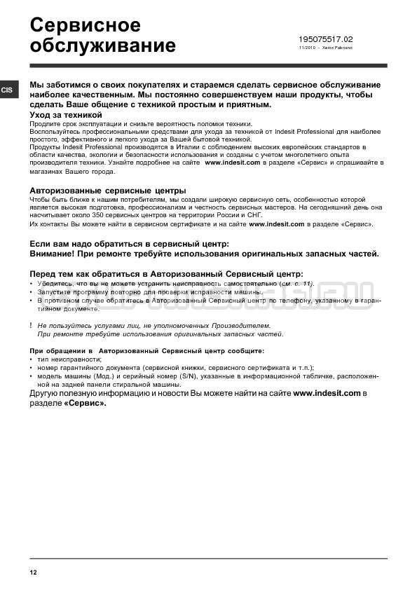 Инструкция Indesit IWSC 5105 страница №12
