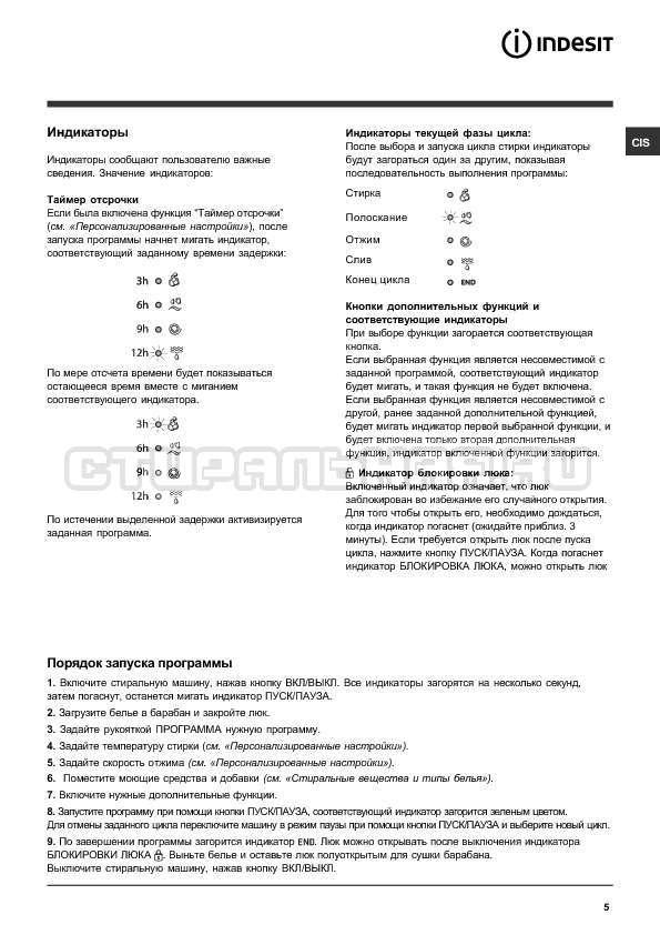 Инструкция Indesit IWSC 5105 страница №5