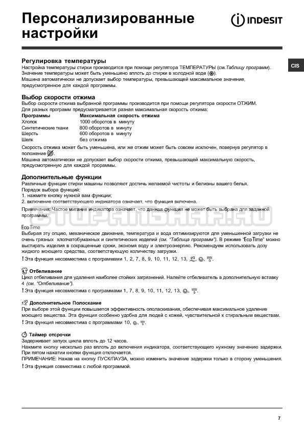 Инструкция Indesit IWSC 5105 страница №7